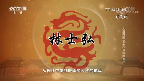 大唐开国(下部)13 岭南冯氏 百家讲坛 2018.11.27 - 中央电视台 00:36:53
