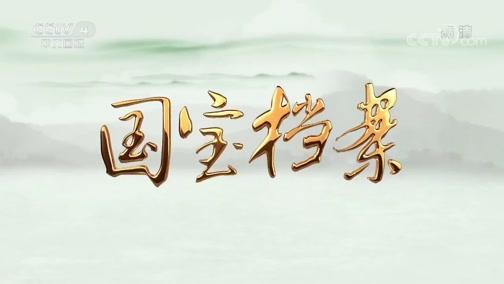 大潮起珠江——粮票的故事 国宝档案 2018.11.27 - 中央电视台 00:13:37