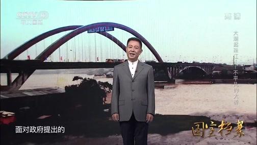 潮起珠江——不平凡的大桥 国宝档案 2018.11.28 - 中央电视台 00:13:37