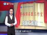 新闻斗阵讲 2018.11.28 - 厦门卫视 00:24:51