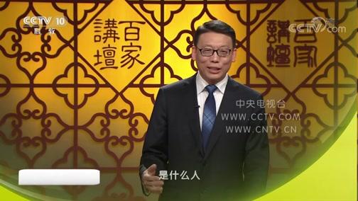 水浒智慧(第四部)1 武松的面子 百家讲坛 2018.11.30 - 中央电视台 00:36:51