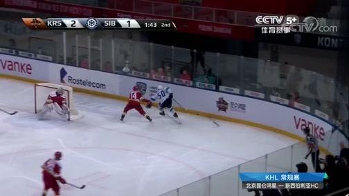 [冰雪]KHL常规赛:北京昆仑鸿星4-2新西伯利亚HC 比赛集锦