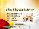 低碳饮食有助健康 名医大讲堂 2018.11.29 - 厦门电视台 00:26:35