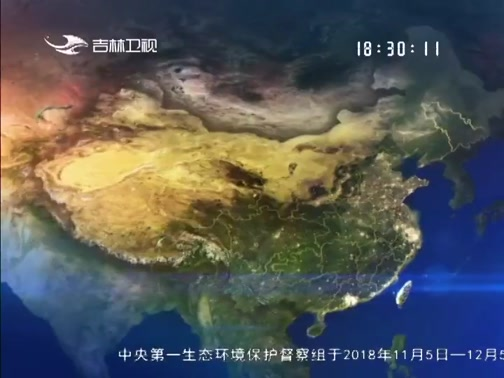 2018年12月1日今天《吉林新闻联播》回看长白山北景区:林海穿越 瀑布踏雪