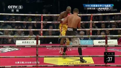 [拳击]WBC轻重量级拳王争霸赛:史蒂文森VS格沃兹迪克