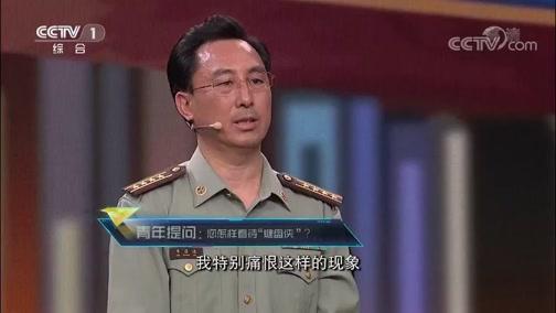 [开讲啦]青年提问韦昌进:见义勇为是否要三思而行?