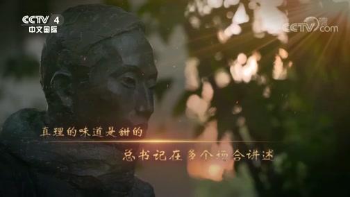 20181129 陈望道与《共产党宣言》系