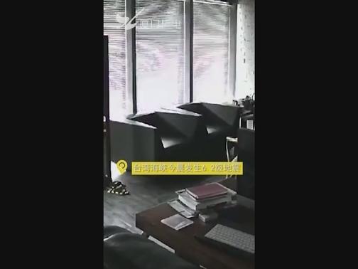 台湾海峡6.2级地震!厦门震感强烈!学校组织撤离避险,网友点赞师生教科书式避震处置! 00:00:55