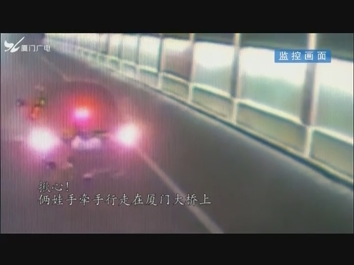 """厦门大桥的生死瞬间!小姐弟在车流中行走,幸好有这群""""平民英雄""""接力护送 00:00:18"""
