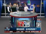 便利店卖药,会冲击药店吗?  TV透 2018.12.04 - 厦门电视台 00:24:59
