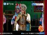 杨门女将(3) 斗阵来看戏 2018.12.4 - 厦门卫视 00:48:25