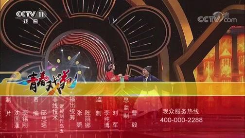 20181204多剧种展演 黄梅戏经典剧目
