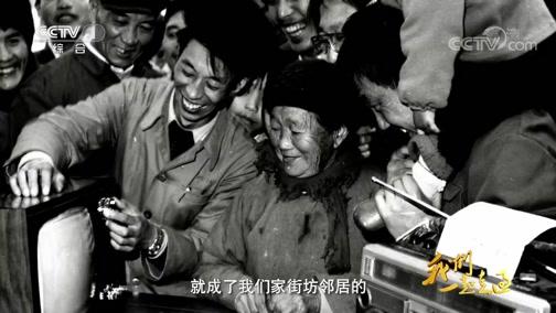《我们一起走过——致敬改革开放40周年》 第七集 我们的生活充满阳光 00:34:51