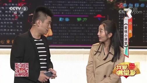 《爱情小课堂》陈嘉男 许玉龙