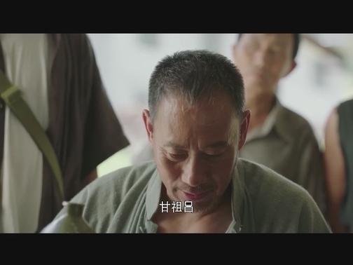甘祖昌怒砸将军楼 暴雨冲毁水坝 00:00:56
