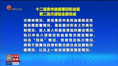 《贵州新闻联播》 20181205