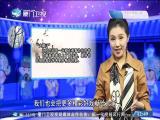 玉壶关(1)斗阵来看戏 2018.12.05 - 厦门卫视 00:47:13