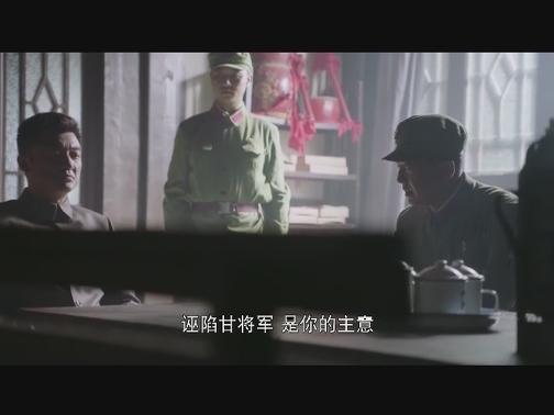 李保山被调查入狱 甘祖昌阻止女儿婚事 00:00:56