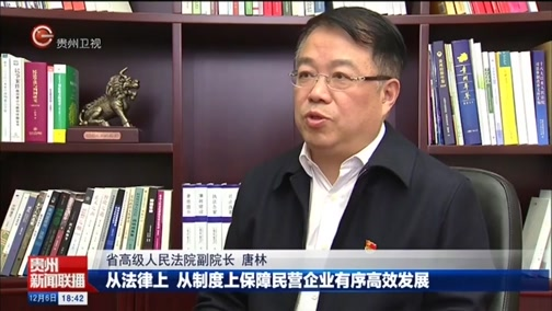 《贵州新闻联播》 20181206