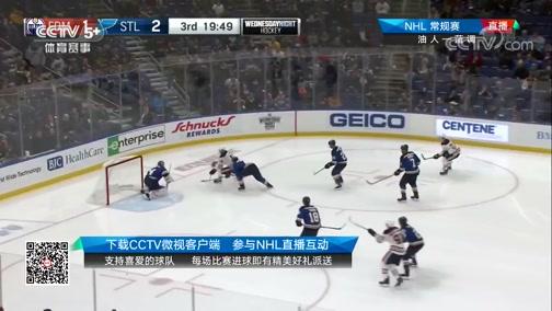 [NHL]常规赛:埃德蒙顿油人VS圣路易斯蓝调 第三节