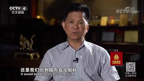 《四海共潮生》(4) 城市观潮 走遍中国 2018.12.6 - 中央电视台 00:25:50
