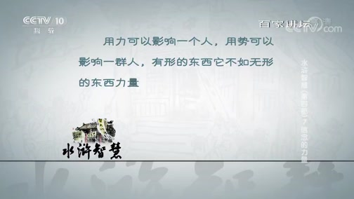 水浒智慧(第四部) 7 信念的力量 百家讲坛 2018.12.6 - 中央电视台 00:36:33