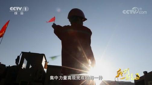 《我们一起走过——致敬改革开放40周年》 第九集 集中力量办大事 00:34:51