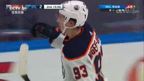 [NHL]常规赛:埃德蒙顿油人3-2圣路易斯蓝调 比赛集锦