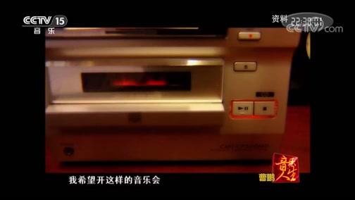 《音乐人生》 20181206 曹鹏