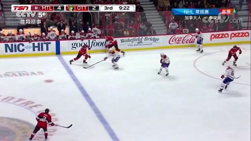 [NHL]常规赛:蒙特利尔加拿大人VS渥太华参议员 第三节