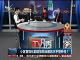 思明政协讲谈:小区智能化能助推物业服务水平提升吗?  TV透 2018.12.07 - 厦门电视台 00:24:59