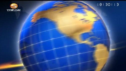 2018年12月7日今日《甘肅新聞》視頻壯闊隴原潮 走進新時代 定西元古堆村:多元產業帶動貧困村變身