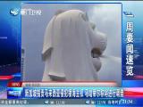 两岸新新闻 2018.12.08 - 厦门卫视 00:25:39