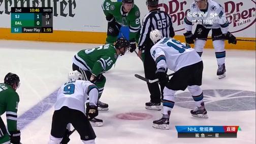 [NHL]常规赛:圣何塞鲨鱼VS达拉斯星 第二节