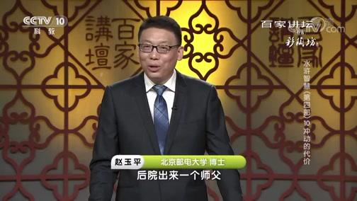 水浒智慧(第四部) 10 冲动的代价 百家讲坛 2018.12.09 - 中央电视台 00:37:09