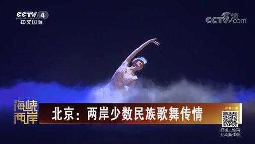 [海峡两岸]北京:两岸少数民族歌舞传情