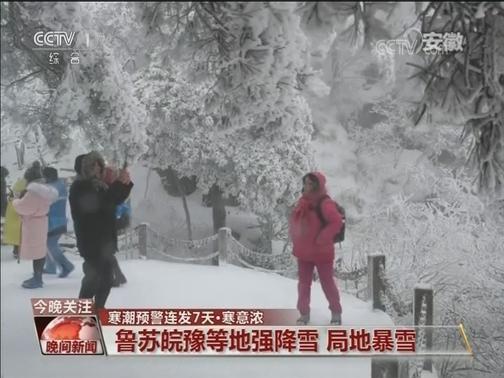 [视频]寒潮预警连发7天·寒意浓