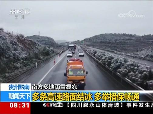 [朝闻天下]南方多地雨雪凝冻 贵州黔南 多条高速路面结冰 多举措保畅通