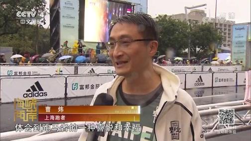 [海峡两岸]百余上海市民参与台北马拉松