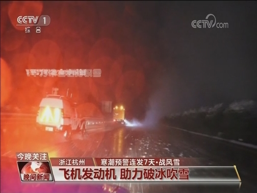 [视频]寒潮预警连发7天·战风雪