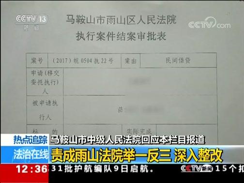 [法治在线]马鞍山市中级人民法院回应本栏目报道 责成雨山法院举一反三 深入整改