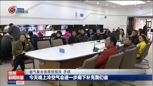 [贵州新闻联播]我省53个县市区最低气温达0℃以下 今夜起新冷空气继续来袭
