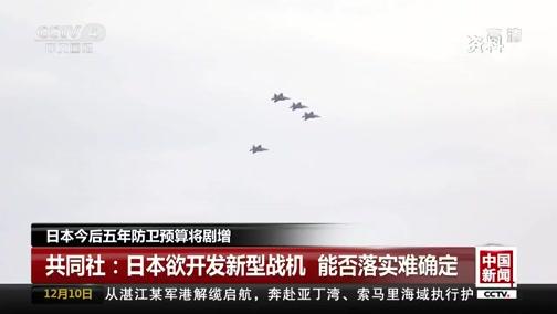 《中国新闻》 20181210 04:00