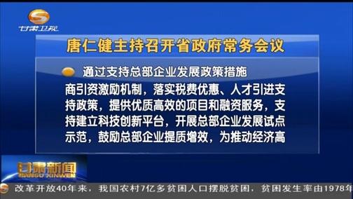 [甘肃新闻]唐仁健主持召开省政府常务会议 20181210