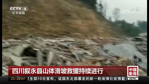 [中国新闻]四川叙永县山体滑坡救援持续进行