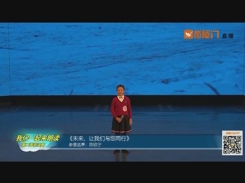 【一等奖】华昌小学 陈欣宁 《未来,让我们与您同行》(原创作品) 00:03:05