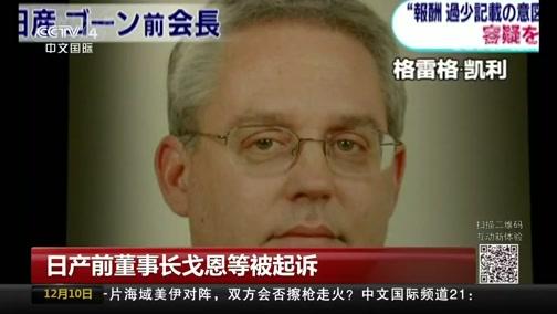 [中国新闻]日产前董事长戈恩等被起诉