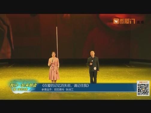 【优秀奖】欧阳惠玲 张战江 《在爱的记忆消失前,请记住我》 00:04:45