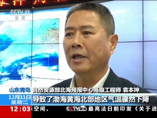 [新闻30分]辽宁 冷空气持续 辽东湾进入海冰期