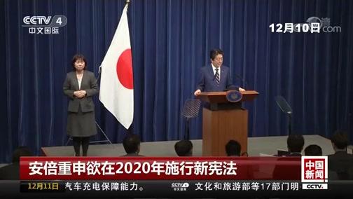 [中国新闻]安倍重申欲在2020年施行新宪法